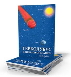 Пояснения к книге Герколубус